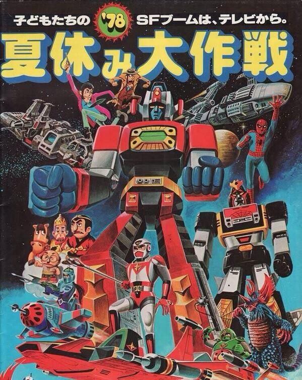 japanese toy catalog from 1978