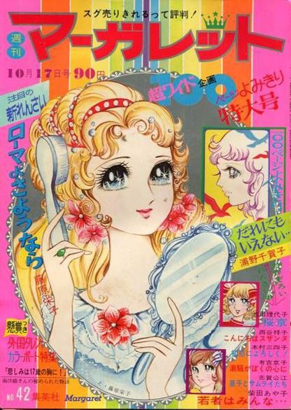 A cover from Margaret magazine for preteen girls, Japan