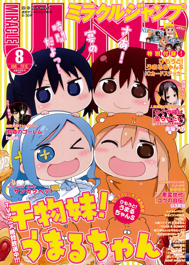 Himouto! Umaru-chan featured on the Aug 2015 issue of Miracle Jump manga magazine「うまるちゃん ...