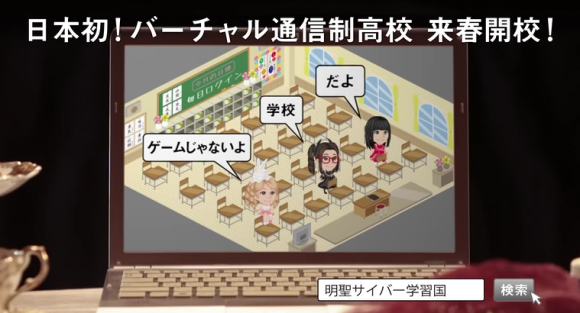 New Online High School Turns Education Into a Game | Tokyo Desu