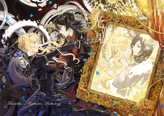 「光の果てに」//UL #Unlight# Marseus x Alicetaria Anthology