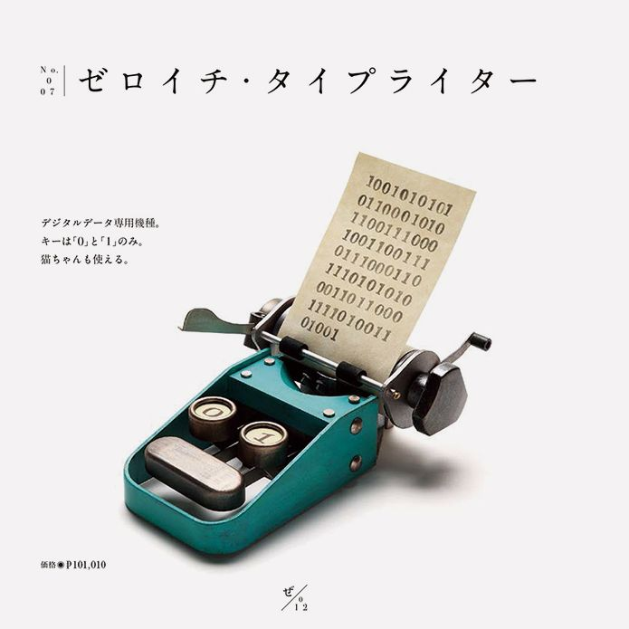 Pantograph Imagines Gadgets From A Parallel World   Spoon & Tamago