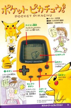 pocket pikachu from nintendo 1998