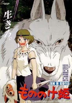 The Japanese poster for Hayao Miyazaki's Princess Mononoke (1997)  From Post No Bills: The ...