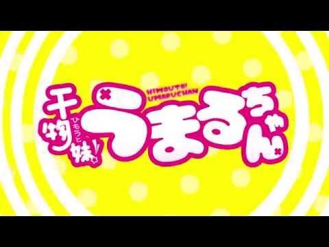 ▶ 『干物妹!うまるちゃん』PV第1弾 – YouTube