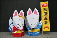 Renards Yuta & Yuko de Takashi Okada | Papertoys, Papercraft & Paper Arts