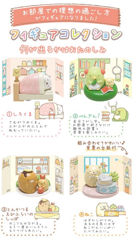 Sumikko Gurashi Pyjamas Series