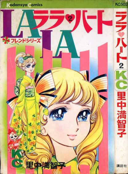 A cover by Satonaka Machiko
