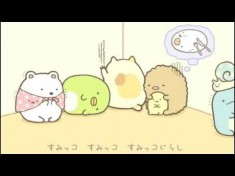 Sumikko Gurashi Song~ short version – YouTube Video