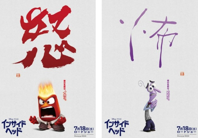 Sisyu: The Japanese Calligraphy Artist Who Created the Kanji for Pixar's Inside Out | Spoon & ...