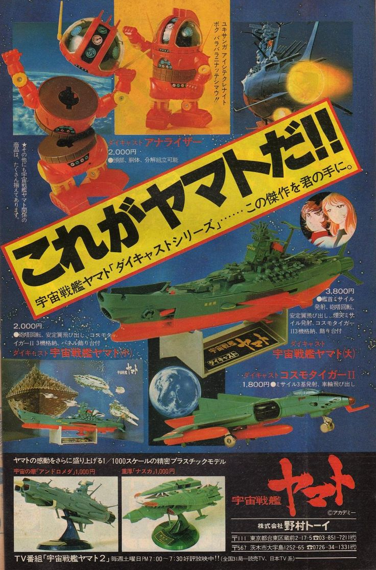 space battleship yamato – also known as star blazers 野村トーイ 宇宙戦艦ヤマト