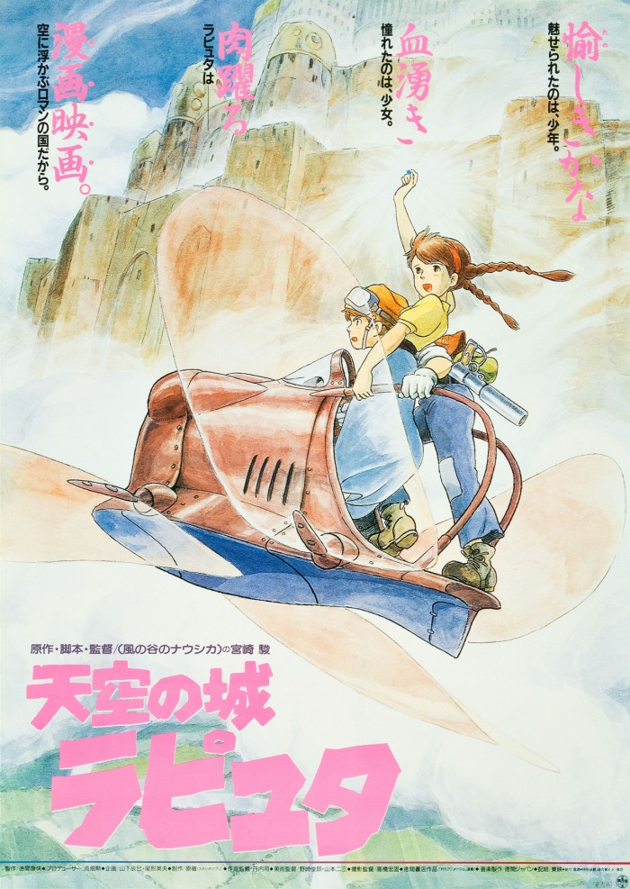 Studio Ghibli, Laputa: Castle in the Sky 1986 Japanese theatrical poster
