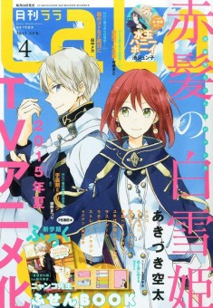 Akagami no Shirayuki-hime on the cover of LaLa
