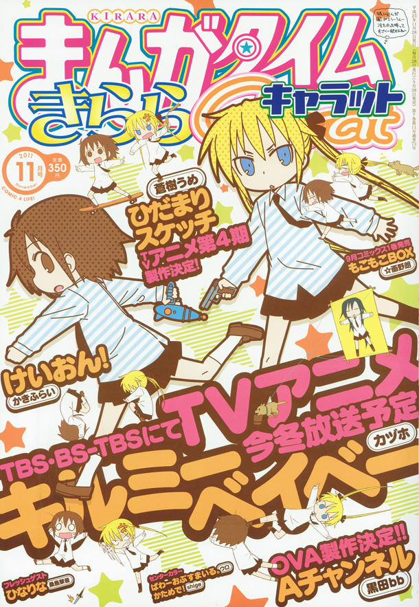 Kill Me Baby manga cover from japan まんがタイムきららCarat11月号は「キルミーベイベー」が表紙。