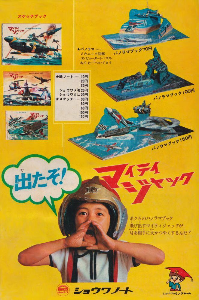 vinatge japanese ad for educational pop-up books