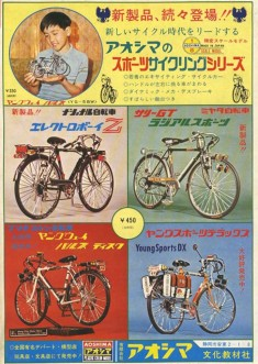 vintage bicycle model kit ad from japan