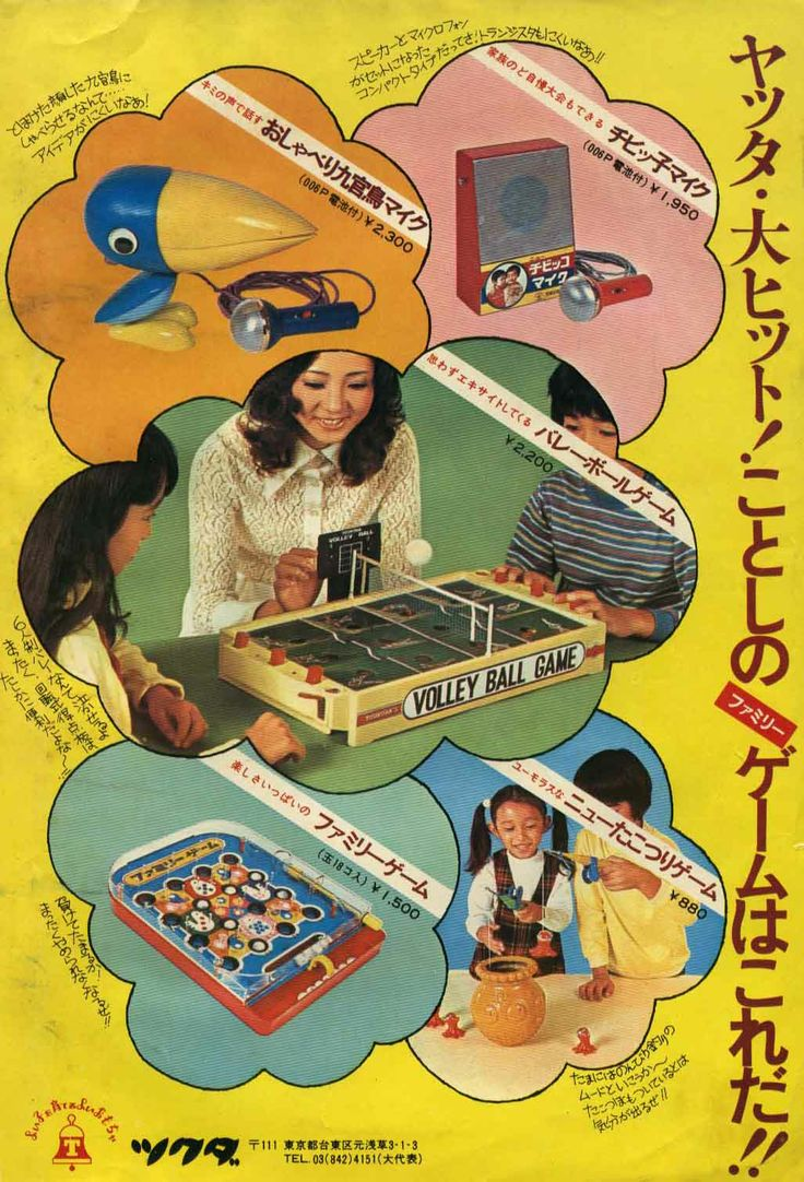 vintage game ad from japan