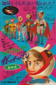 vintage gatchaman toy ad (battle of the planets) from the 70s