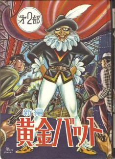 vintage horror manga cover  中村書店 井上智「新編 黄金バット第2部」