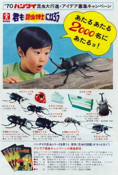 vintage japanese bug toy ad