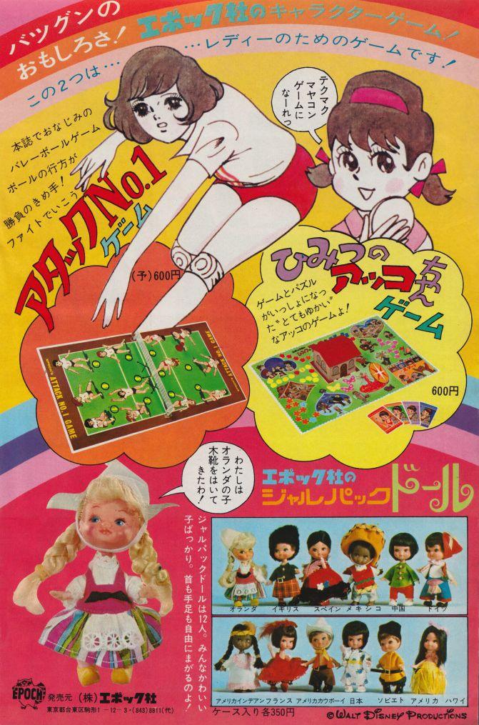 vintage japanese doll ad