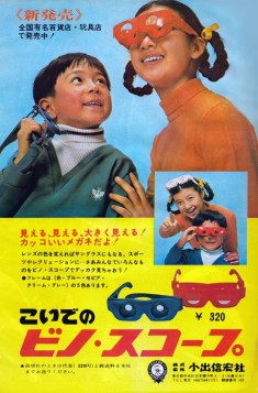 vintage japanese toy ad