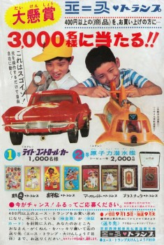 vintage japanese toy ad from the 1960s