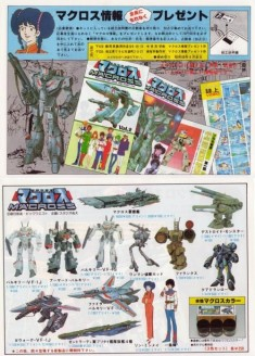 vintage macross toy ad from japan