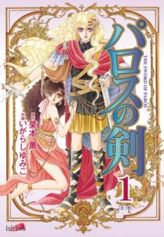 Art by IGARASHI Yumiko (いがらしゆみこ) and story by KURIMOTO Kaoru (栗本薫 ), L'épée de P ...