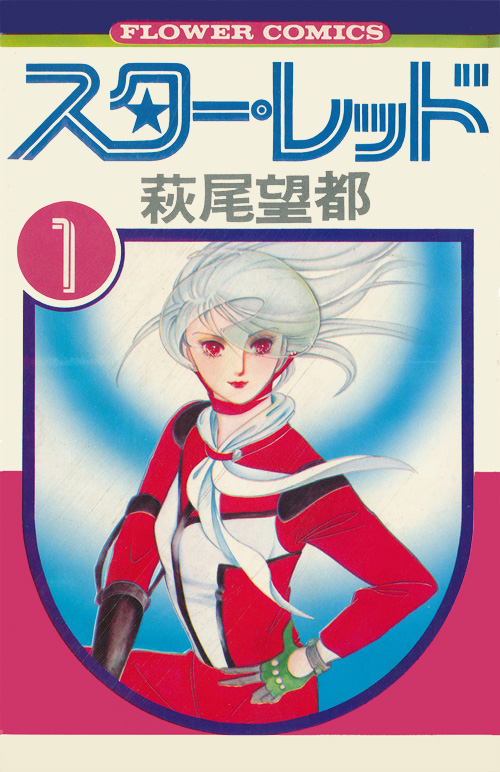 HAGIO Moto (萩尾 望都) , Star Red / スター・レッド