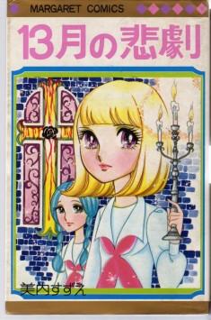 MIUCHI Suzue (美内すずえ ), Juusangatsu no Higeki / 13月の悲劇