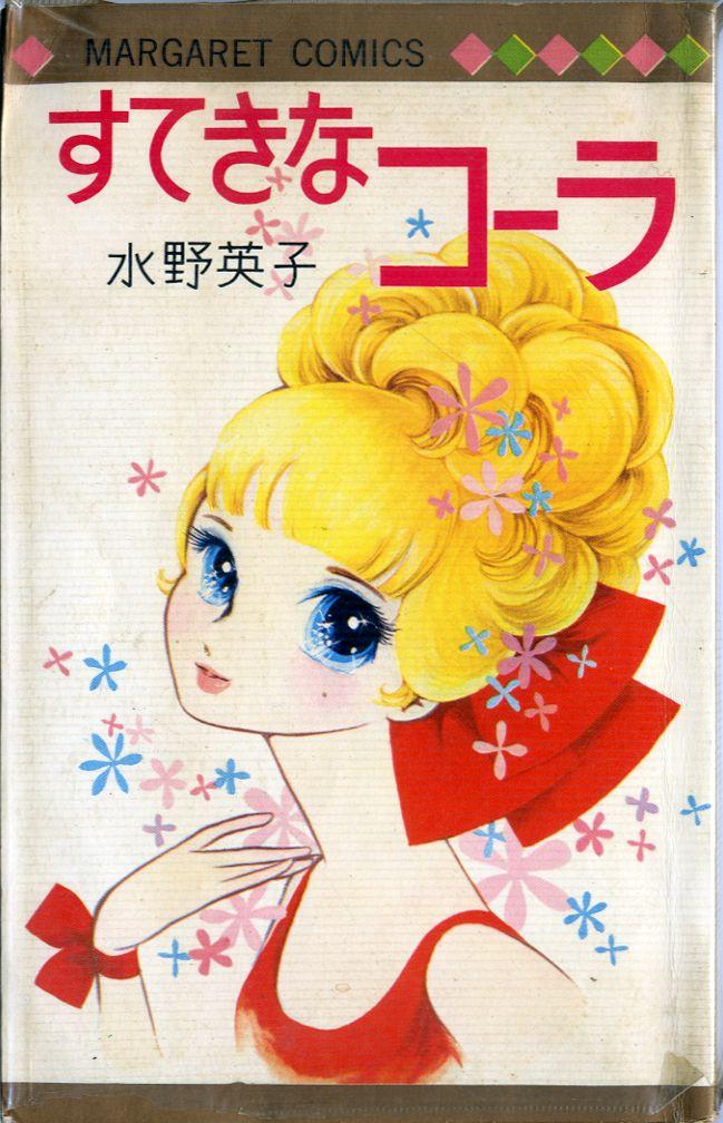 MIZUNO Hideko (水野英子 ), Suteki na Koora / すてきなコーラ
