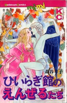 MORIYA Sachiko (森谷幸子), Hiiragi Yakata no Enzerutachi  /  ひいらぎ館のえんぜるたち