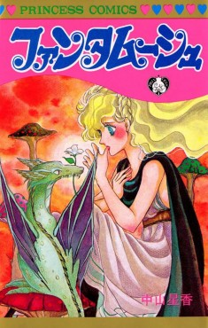 Vintage manga – NAKAYAMA Seika (中山星香 ), Fantamushu / ファンタムーシュ