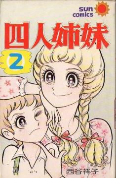 NISHITANI Yoshiko (西谷祥子 ), Four Sisters / Yonin Shimai /  四人姉妹