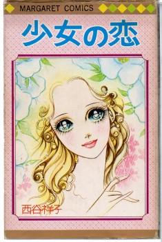 NISHITANI Yoshiko (西谷祥子 ), Shoujo no Koi / 少女の恋