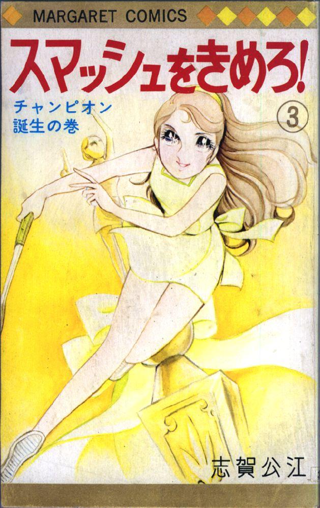 SHIGA Kimie (志賀公江 ), The Deciding Smash! / Smash o Kimero! / スマッシュをきめろ!