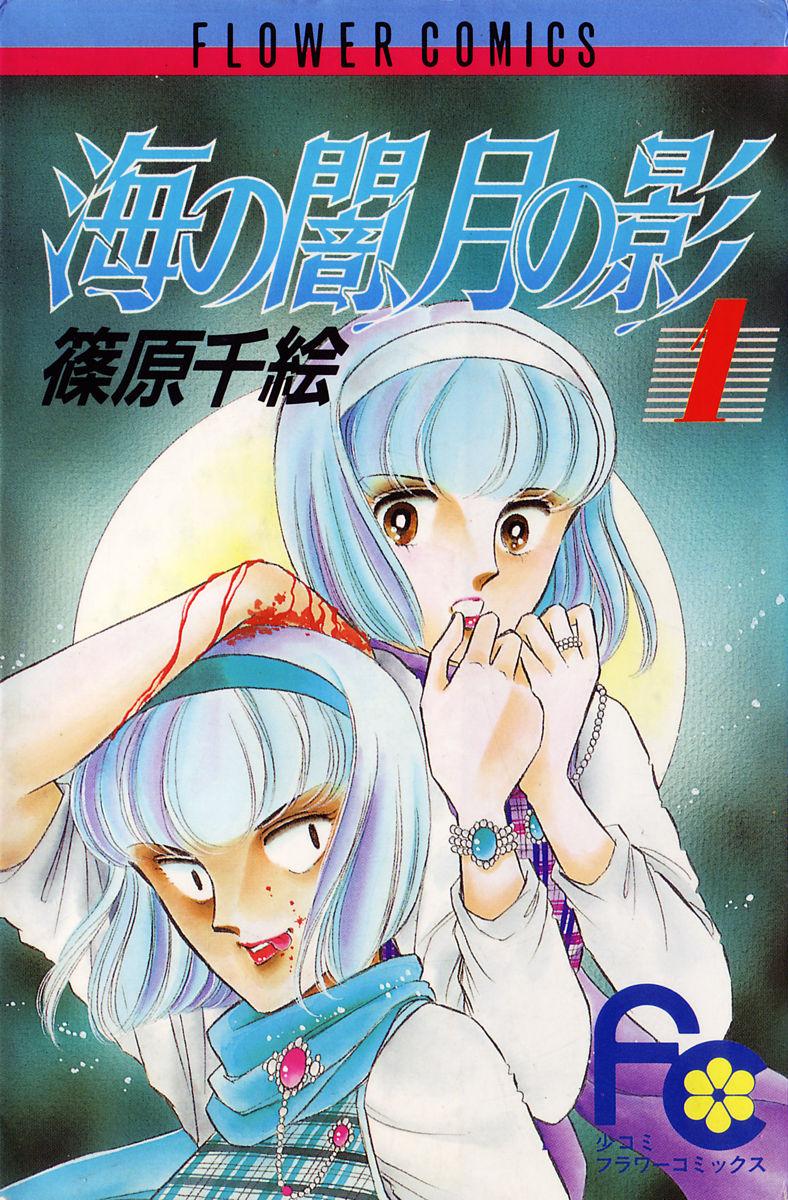 SHINOHARA Chie (篠原千絵), Umi no Yami, Tsuki no Kage  / 海の闇、月の影