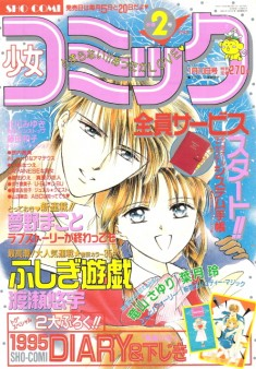 Sho-comi (少コミ) Covers from 1994 and 1995 years magazines