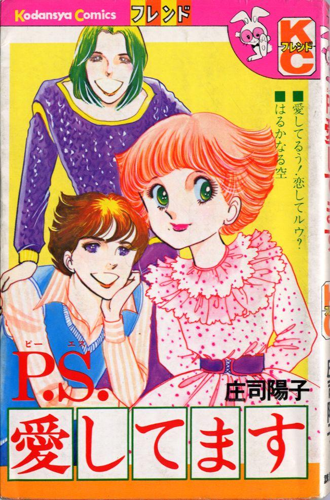 SHOUJI Youko (庄司陽子), P.S. I Love You / P.S Aishitemasu / P.S愛してます