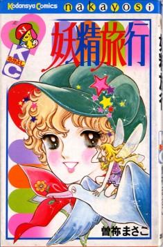 SONE Masako (曽祢まさこ ), Fairy Journey / Yousei Ryokou / 妖精旅行