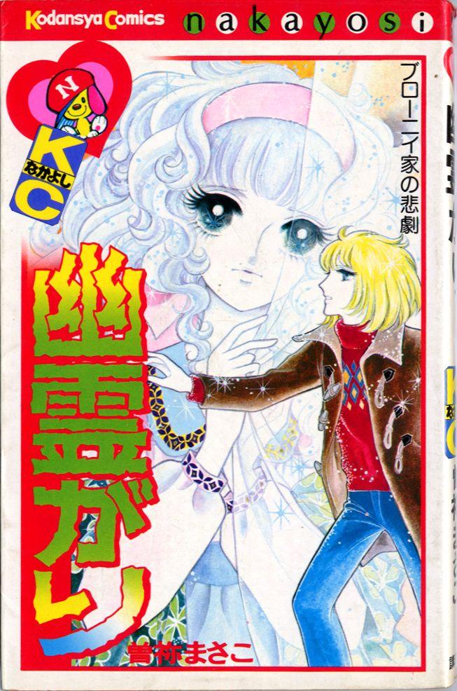 SONE Masako (曽祢まさこ ), Ghost-hunt / Yuureigari / 幽霊がり