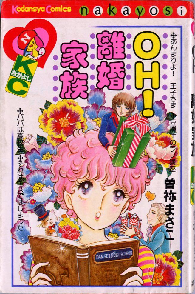 SONE Masako (曽祢まさこ ), Oh! Rikon Kazoku / OH!離婚家族