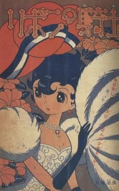TEZUKA Osamu (手塚治虫), Ribbon no Kishi  / リボンの騎士