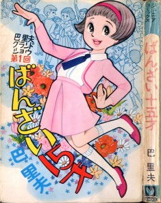 TOMOE Satoo ( 巴里夫 ), Banzai Juugosai / ばんざい15才