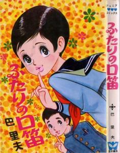 TOMOE Satoo ( 巴里夫 ), Futari no Kuchibue / ふたりの口笛
