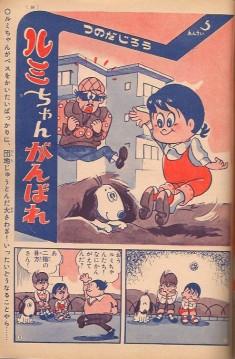 TSUNODA Jirou (つのだじろう ), Rumi-chan Kyoushitsu / ルミちゃん教室