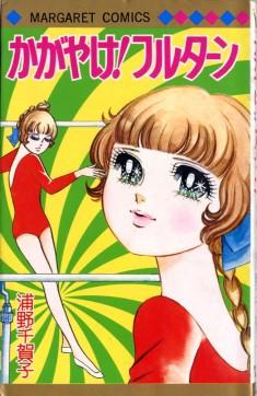 URANO Chikako (浦野千賀子 ), Kagayake! Full Turn  / かがやけ! フルターン