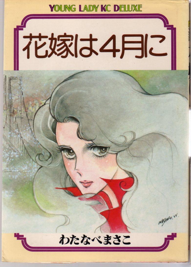 WATANABE Masako (わたなべまさこ), Hanayome wa 4-gatsu ni  / 花嫁は4月に
