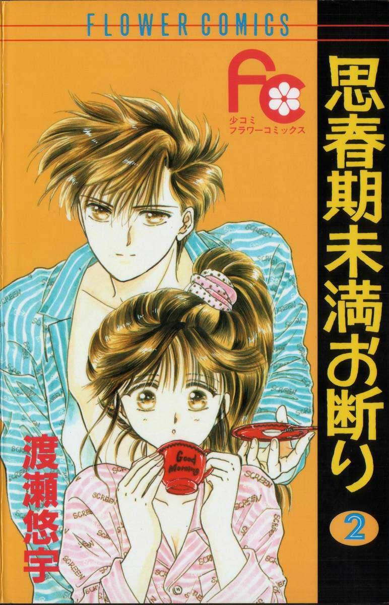 WATASE Yuu (渡瀨悠宇), Contes d'adolescence / No Pre-teens Allowed / Shishunki Miman Okoto ...